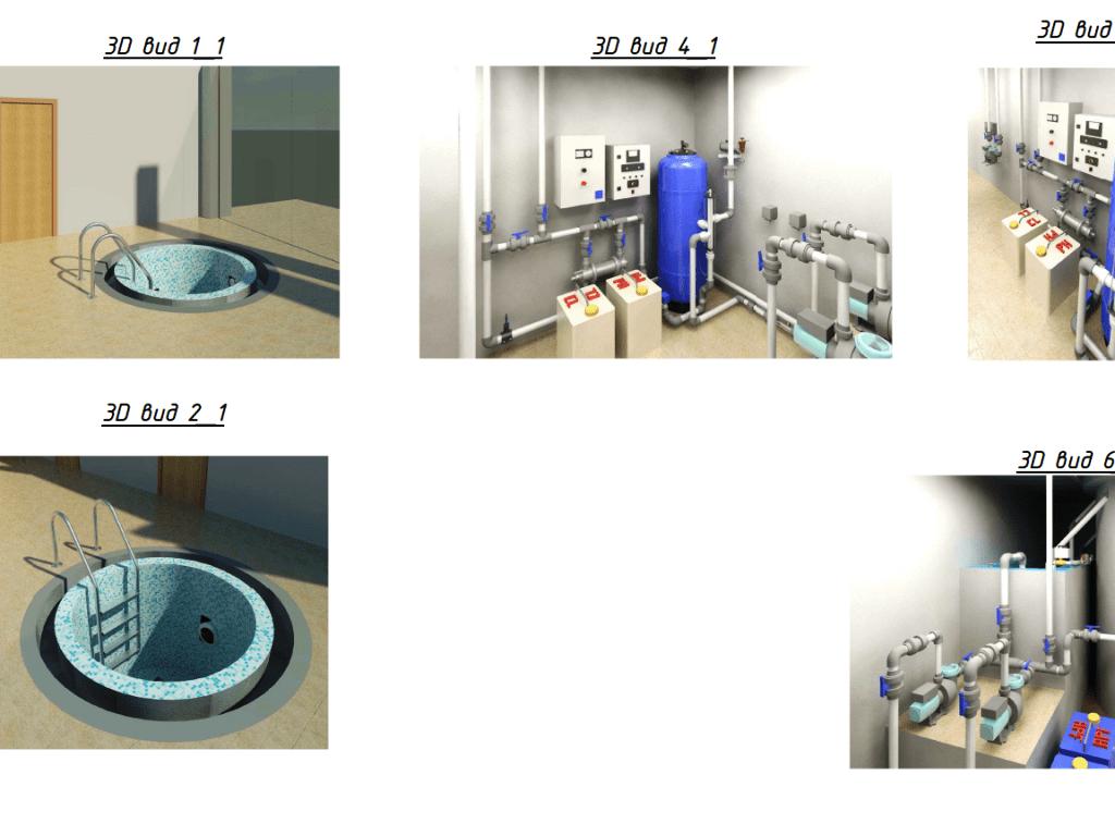 3D визуализация оборудования и чаши купели