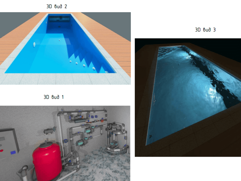 3D визуализация оборудования бассейна и чаши
